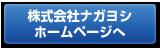 株式会社ナガヨシホームページへ
