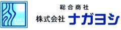 株式会社ナガヨシ
