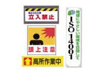 安全施設用品